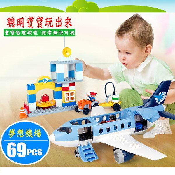 【888便利購】幼兒益智積木組開心飛機場(大顆粒版)(安全高級塑料)(1273)