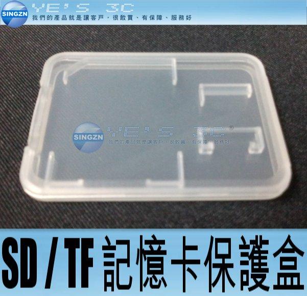 「YEs 3C」SD/TF/microSD 記憶卡盒 記憶卡收納盒 保護盒 保存盒 大卡小卡