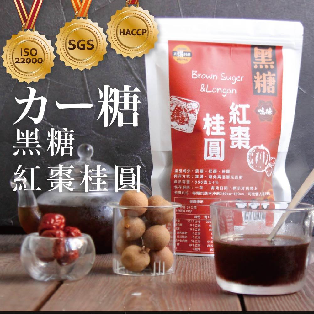 太禓食品-嗑糖/カー糖-脈輪黑糖茶磚 黑糖紅棗桂圓(350g/包)