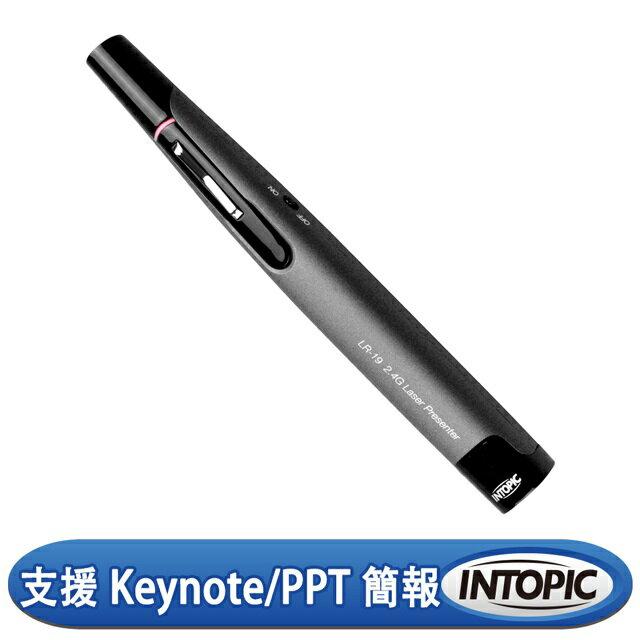 [富廉網] INTOPIC 廣鼎 MS-LR19 無線2.4GHz雷射簡報筆 紅光