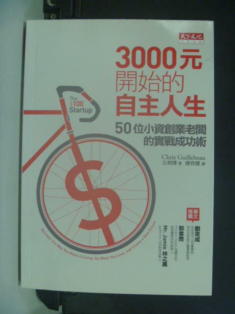 【書寶二手書T9/投資_JJO】3000元開始的自主人生_古利博