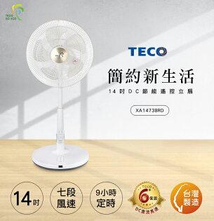 TECO東元 14吋DC微電腦遙控立扇 XA1473BRD