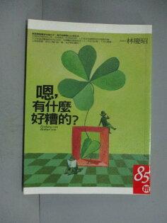 【書寶二手書T1/勵志_ODH】嗯,有什麼好糟的_林慶昭