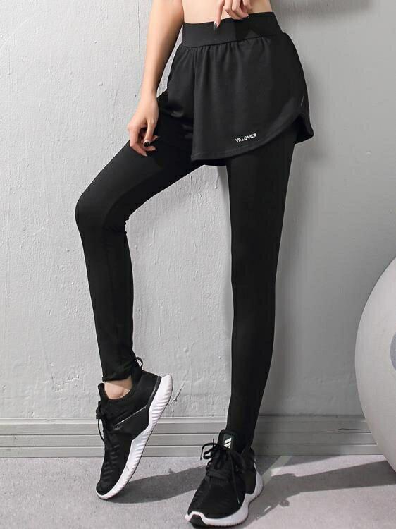 瑜伽褲 大碼假兩件運動褲女秋彈力緊身高腰健身褲跑步速幹褲薄款瑜伽褲子