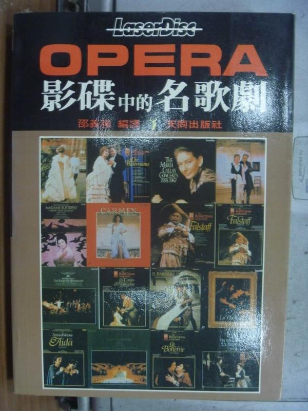 ~書寶 書T4/藝術_MBK~Opera影碟中的名歌劇