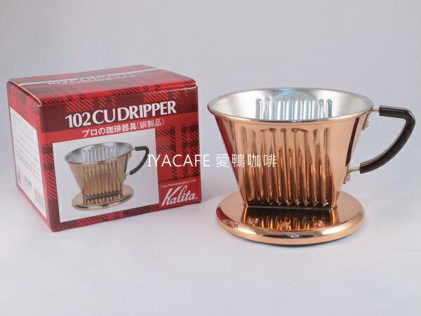 《愛鴨咖啡》KALITA 102 紅銅濾杯 2-4杯份 贈原廠濾紙100張
