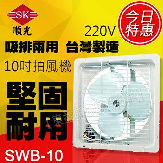 SWB-10 220V 順光 浴室用通風機 換氣機【東益氏】售暖風乾燥機 風扇 吊扇 暖風機