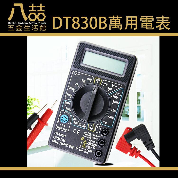 DT830B萬用電表 迷你攜帶型  液晶 三用電表 電錶 電表 萬用電表 測試電流電壓表
