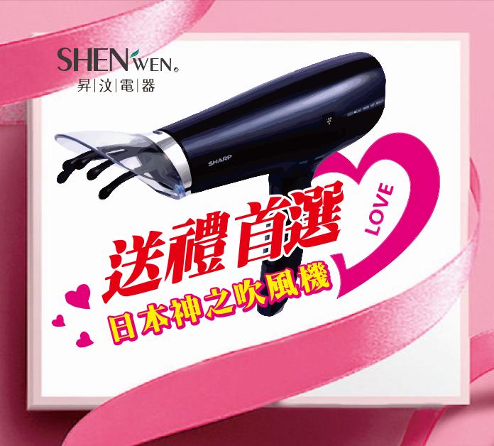 SHARP 自動除菌離子/速乾/頭皮按摩/美髮吹風機/ 黑 ( IB-GX9KT-B)更勝EH-CNA98