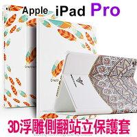 Apple 蘋果商品推薦APPLE iPad Pro 9.7吋 3D浮雕側翻站立保護套 PRO 平板電腦皮套