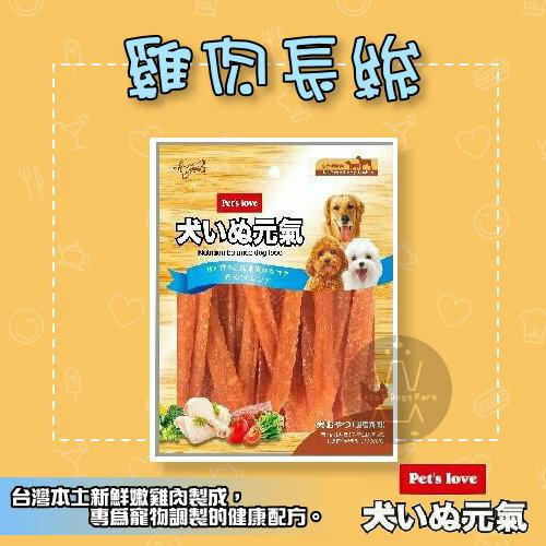+貓狗樂園+ Pets love|元氣寵物零食。雞肉長絲。200g|$159 - 限時優惠好康折扣