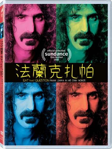 法蘭克扎帕 DVD