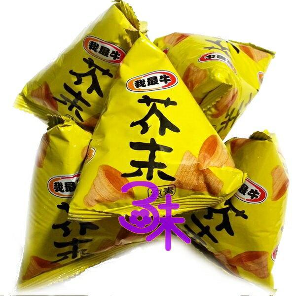 (馬來西亞) 厚毅 我最牛牛角酥-芥末 純素 金牛角餅乾 1包 600公克 (約25小包) 特價 118 元 【4719778005358】另有海苔/沙拉香辣/蕃茄/韓式泡菜/野菜燒烤