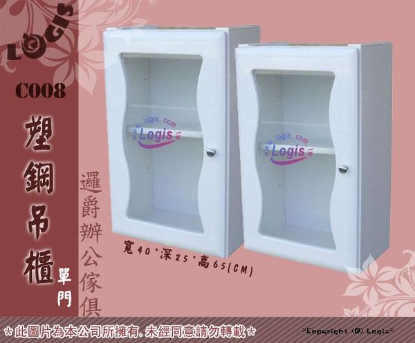 LOGIS邏爵~塑鋼DIY系列浴櫃吊櫃壁櫃浴室專用C008