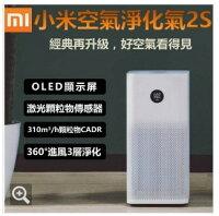 【MIUI小米】小米空氣淨化機 2S PM2.5 智能 靜音 省電 台灣公司貨 好買網 0