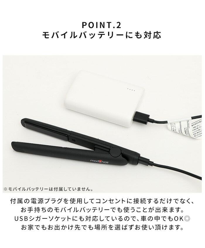 日本Mod's Hair   /  USB 超輕量 隨身 平板夾 MHS-0840  /  STYLISH MOBILE HAIR IRON -日本必買 日本樂天代購 (3278) 2