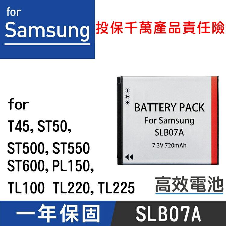 特價款@攝彩@Samsung SLB-07A 電池 T45 ST50 ST500 ST550 ST600 PL150