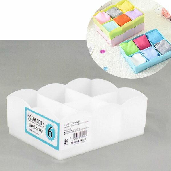 BO雜貨【SV8092】日本製 6格置物盒 多用途收納盒 貼身衣物 內衣 內褲 絲巾 圍巾 襪子