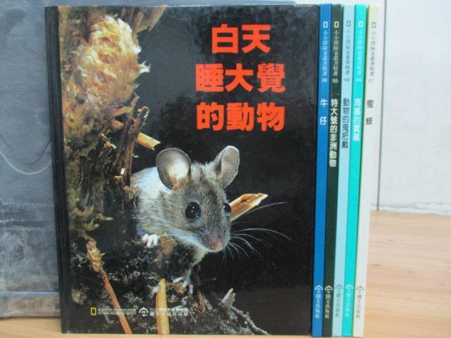 ~書寶 書T8/兒童文學_RGS~白天睡大覺的動物_牛仔_特大號的非洲動物等_共6本合售