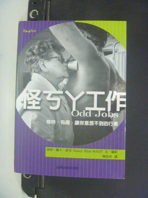 【書寶二手書T8/攝影_NGK】怪ㄎㄚ工作_南西麗卡薛芙文, 柯佳伶