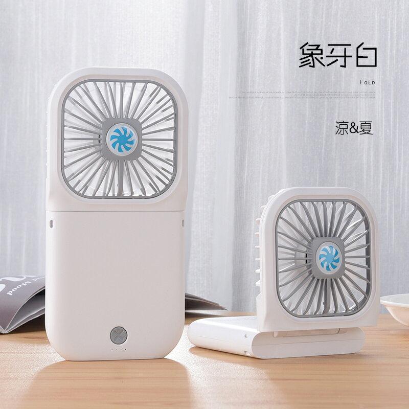台灣現貨 2020新款 風扇 掛脖風扇 迷你小風扇 折疊風扇 USB 小風扇 可折疊 充電 手持 方便攜帶 超長使用時間 8