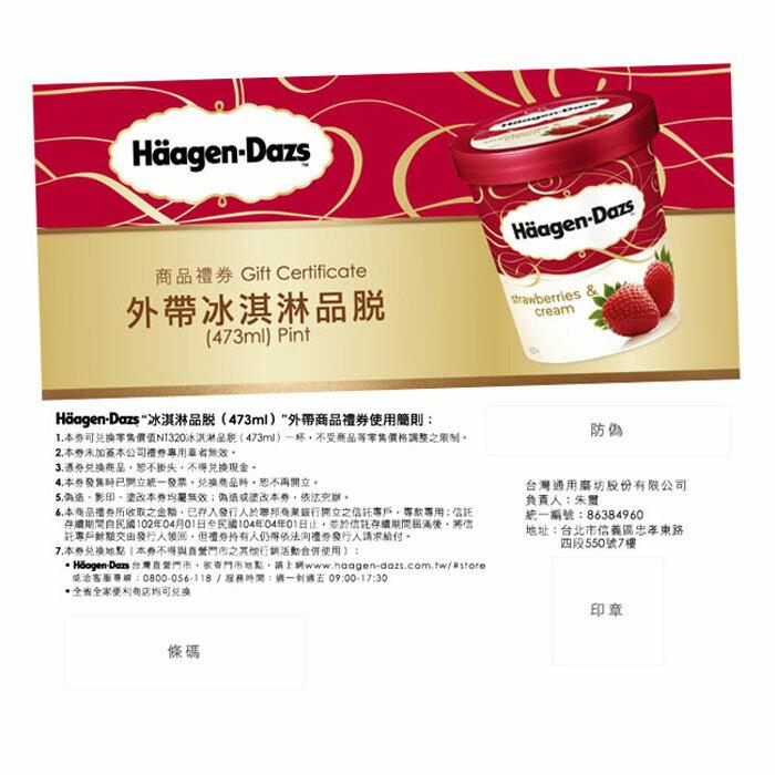 Haagen-Dazs品脫(473ml)冰淇淋外帶禮?2張入