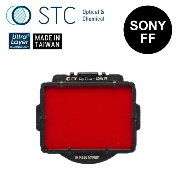 【STC】ClipFilterIRPass590nm內置型紅外線通過濾鏡forSONYFF