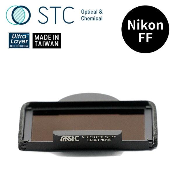 【STC】ClipFilterND16內置型減光鏡forNikonFF
