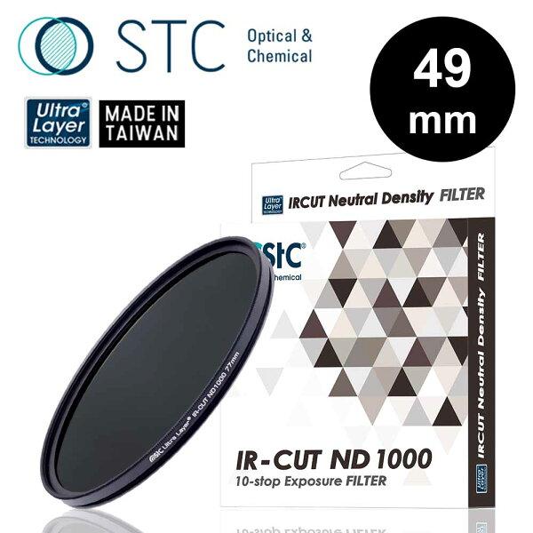 【STC】IR-CUTND1000(10-stop)Filter49mm零色偏ND1000減光鏡