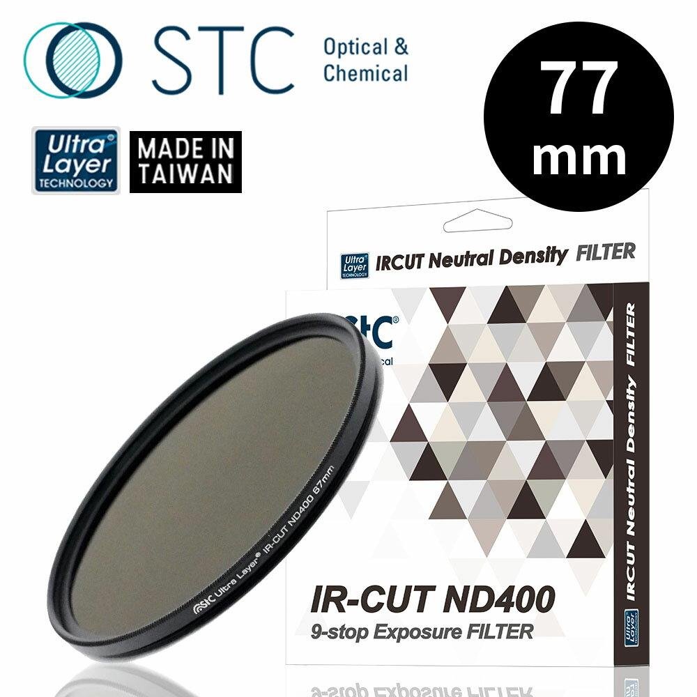 【STC】IR-CUT ND400 (9-stop) Filter 77mm 零色偏ND400減光鏡
