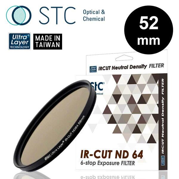 【STC】IR-CUTND64(6-stop)Filter52mm零色偏ND64減光鏡