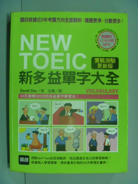 【書寶二手書T1/語言學習_ZEM】NEW TOEIC新多益單字大全_David Cho_無光碟