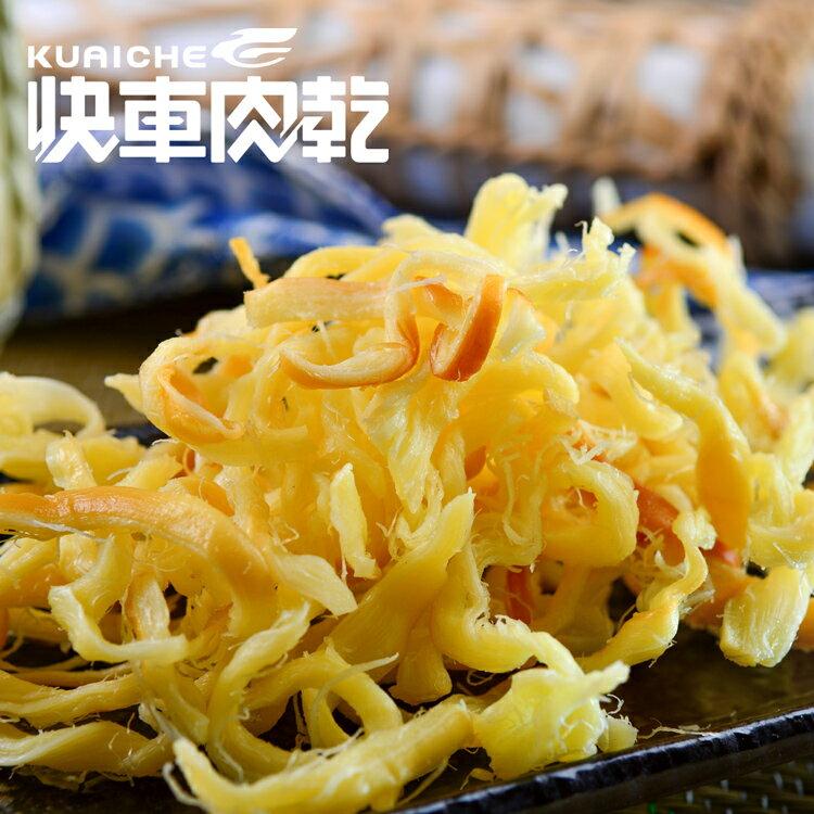 【快車肉乾】C6 原味乳酪絲 × 個人輕巧包 (80g/包)