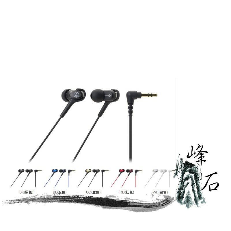 樂天 !平輸 貨 鐵三角 ATH~CKB50 平衡電樞耳塞式耳機