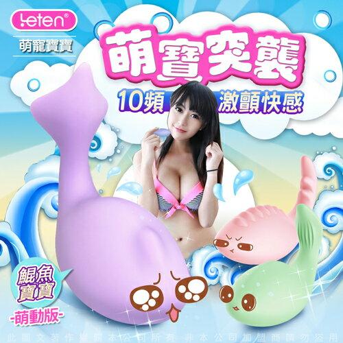 跳蛋 情趣用品-送潤滑液 香港LETEN 萌寵寶寶10段變頻震動器 萌動版 紫色 USB充電型
