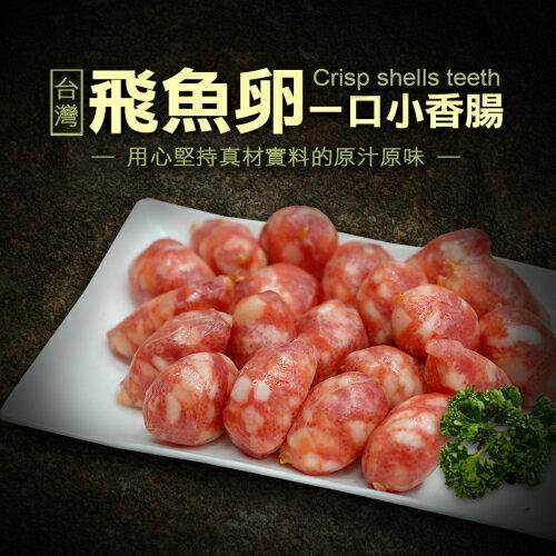 【築地一番鮮】飛魚卵一口小香腸(300G/包)