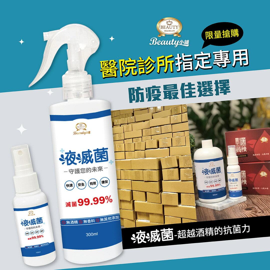 (麗嬰兒童玩具館) 液滅菌殺菌99% 噴罐-次氯酸消毒液~隨身防疫用品 0