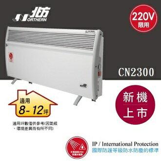 <br/><br/>  NORTHERN 北方 第二代對流式電暖器 CN2300/CN-2300 房間、浴室兩用 IP24防潑 公司貨<br/><br/>