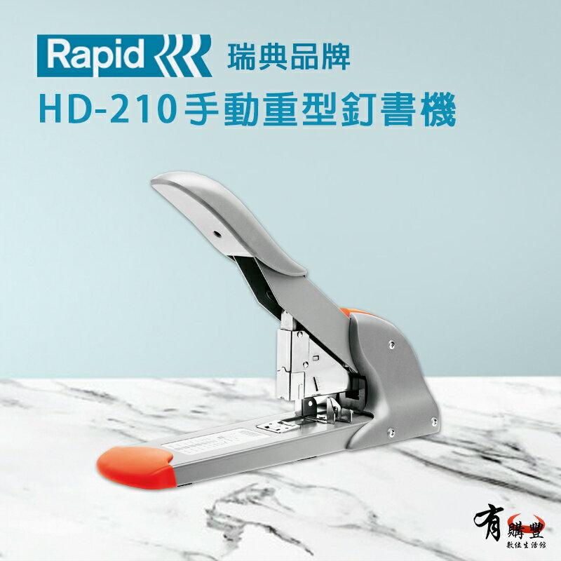 【瑞典】Rapid HD-210/HD210 超省力 耐用 手動重型訂書機|可訂至210張