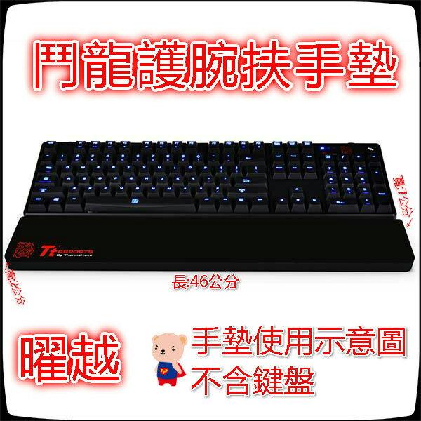 ❤含發票❤ 價❤銷售冠軍❤曜越❤鬥龍護腕扶手墊❤電腦周邊滑鼠鍵盤滑鼠墊螢幕舒適 可洗AHQ