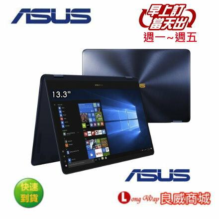 華碩 ASUS UX370 / UX370UA-0131A8550U 3吋翻轉觸控窄邊框筆電(i7-8550U/512G/16G/皇家藍)