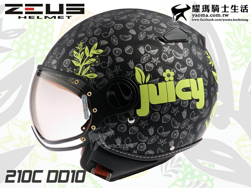 ZEUS安全帽 ZS-210C DD10 消光黑/黑銀 半罩帽 飛行帽 210C JUICY 『耀瑪騎士生活機車部品』