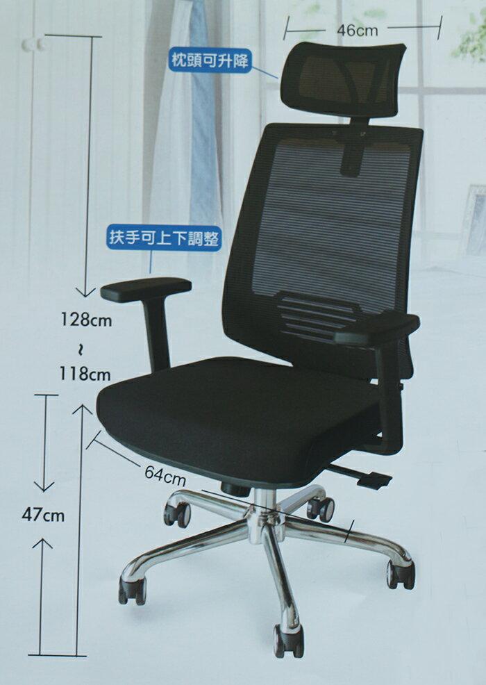 【尚品家具】JJ-8901 網椅
