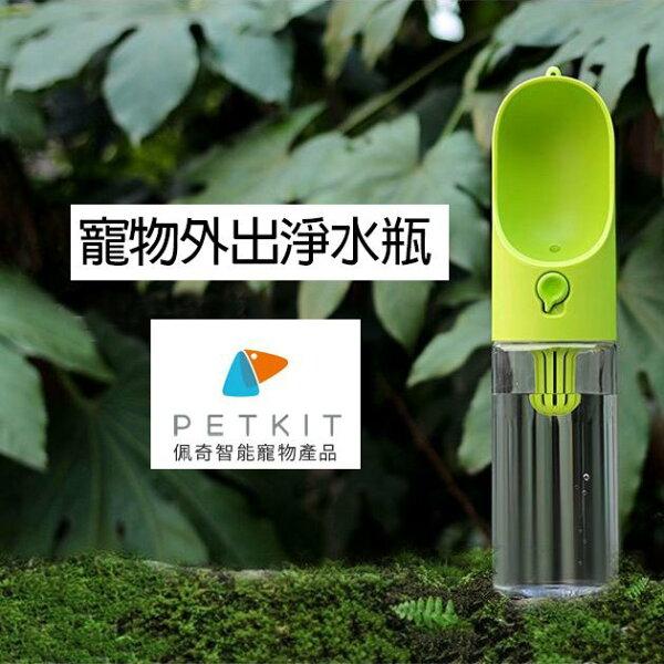 ayumi愛犬生活-寵物精品館:★特價$599含運《PETKIT》佩奇外出淨水瓶外出攜帶-2色(再送2入替換濾心組)