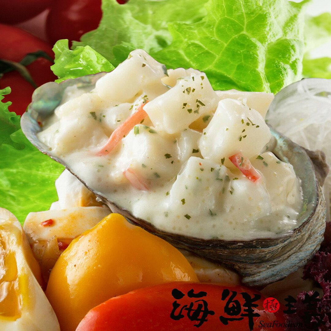 沙拉兩件組【海鮮主義】日式龍蝦(250g / 包)+鮑魚風味(250g / 包)沙拉●退冰即可食用  ●適合涼拌、生菜沙拉、麵包土司夾層,都相當美味#輕食 1