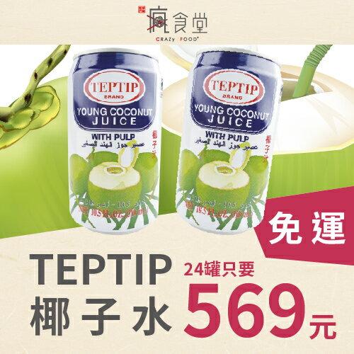 泰國 TEPTIP 椰子水  310ml~24入裝  ~箱購團BUY~~24入 組~
