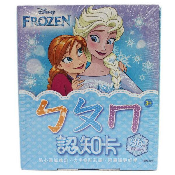 迪士尼冰雪奇緣 ㄅㄆㄇ認知卡 RD001B / 一盒36張入 { 定160 }  學習卡 教材教具圖卡 正版授權 0