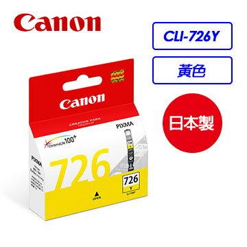 CanonCLI-726Y黃色原廠墨水匣【迪特軍】