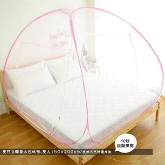 蚊帳  雙門立體蒙古包蚊帳 雙人150*200cm  絲薇諾