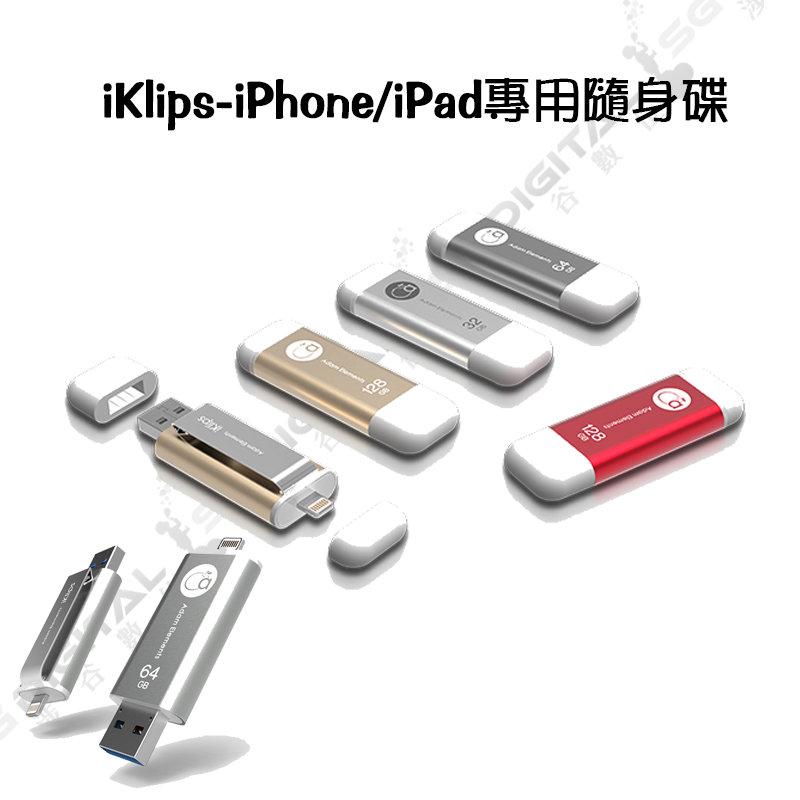iKlips~極速多媒體行動碟 ~32G~ iPhone iPad 隨身碟 讀寫速率最快